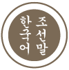 Korean-Icon
